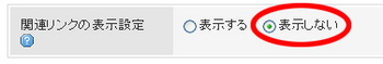 so-net-blog-kanrigamen-3.jpg